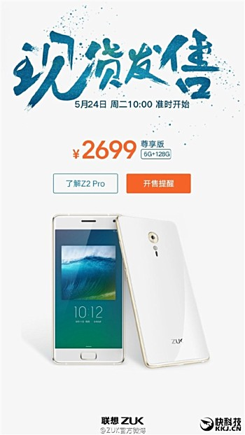 Lenovo ZUK Z2 Pro,Lenovo ZUK Z2 Pro with 6GB RAM,Lenovo ZUK Z2 Pro with 6GB RAM, Start Pre-booking