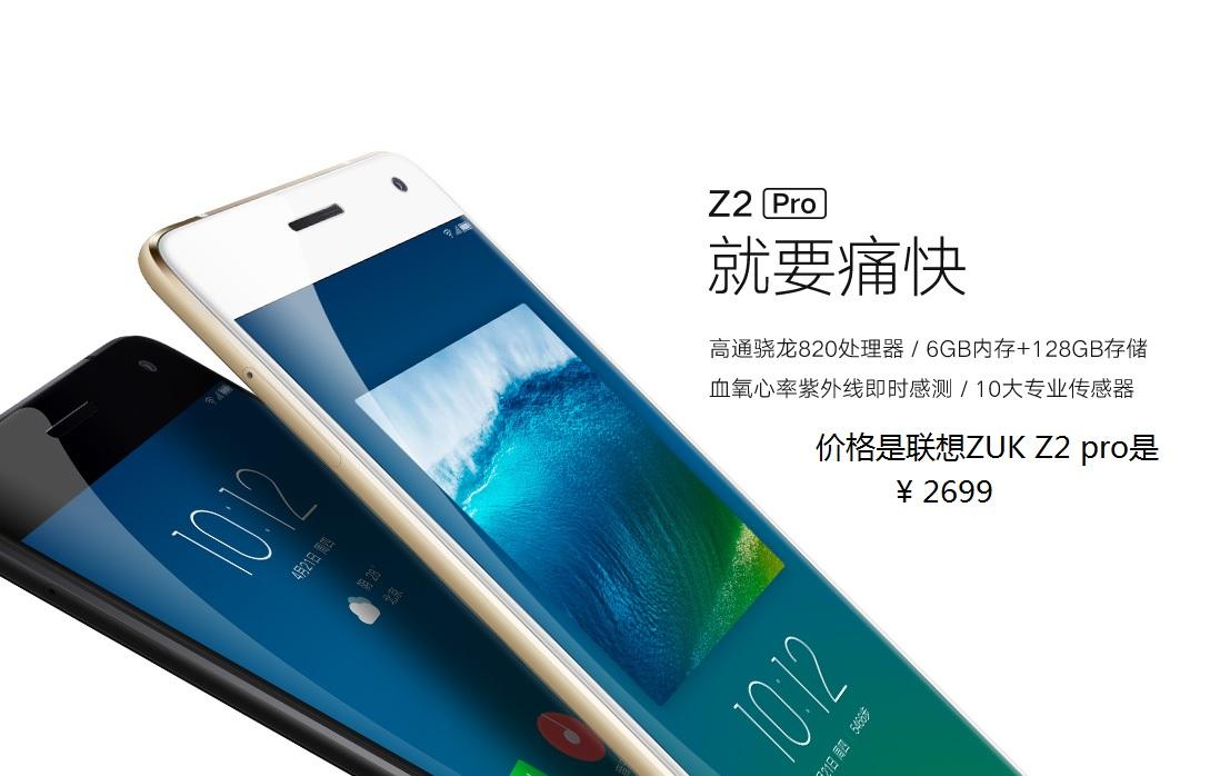Lenovo ZUK Z2 Pro with 6GB RAM, Start Pre-booking